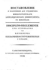 Postanovlenīe o blagočinīi dlja studentovʺ Imperatorskago Aleksandrovskago Universiteta vʺ Finljandīi