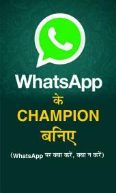 Whatsapp Ke Champion Baniye