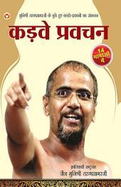 Kadve Pravachan: कड़वे प्रवचन
