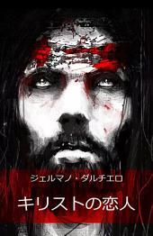キリストの恋人