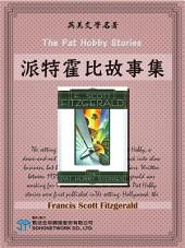 The Pat Hobby Stories (派特霍比故事集)