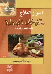 اسرار العلاج بالنباتات البصلية الثوم والبصل