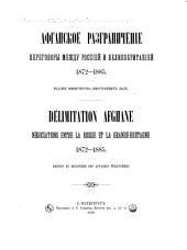 Афганское разграниченіе: переговоры между Россіей и Великобританіей, 1872-1885