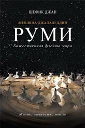 Мевляна Джалаледдин Руми