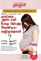 What To Expect When You are Expecting in Tamil                                                                                                                                                                                                               PDF