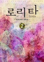로리타 (Lorita) 2 (무삭제판) (완결)