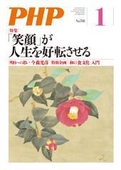 月刊誌PHP 2014年1月号