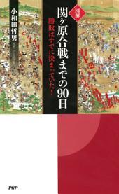 [図解]関ヶ原合戦までの90日: 勝敗はすでに決まっていた!