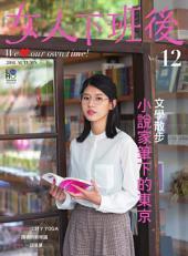 女人下班後 Vol.12