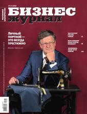 Бизнес-журнал, 2010/09: Республика Башкортостан