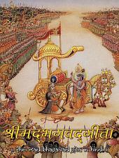 Shrimad Bhagwat Gita In Hindi: श्रीमद भगवद गीता हिंदी