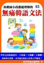 超簡單!無痛韓語文法_第三冊: 韓語學習系列06