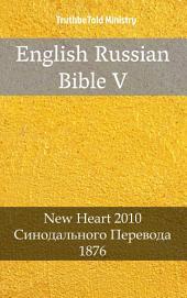 English Russian Bible V: New Heart 2010 - Синодального Перевода 1876
