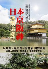 日本京阪神;跟著旅游達人「璃雨」這樣玩