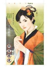 擷香【醉月樓傳奇之一】: 狗屋花蝶1026