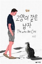 [합본] 고양이 같은 남자 (전2권/완결)