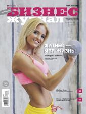 Бизнес-журнал, 2015/09: Костромская область