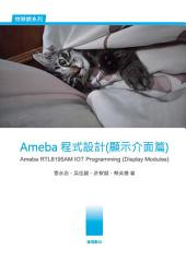 Ameba程式設計(顯示介面篇): Ameba RTL8195AM IOT Programming (Display Modules)