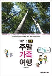 대한민국 대표 주말가족여행 6월편