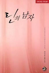 [세트] 린의 남자 (전2권/완결)