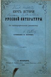 Курс истории русской литературы, с библиографическими указаниями: сочинение К. Петрова