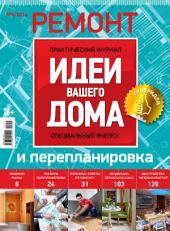 Практический журнал «Идеи Вашего Дома. Спецвыпуск»: Выпуски 4-2014