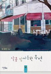 달콤 쌉싸름한 우연: 1권