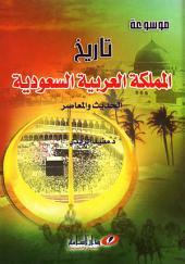 موسوعة تاريخ المملكة العربية السعودية: الحديث والمعاصر