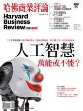 哈佛商業評論2017年10月號: 人工智慧,萬能或不能?
