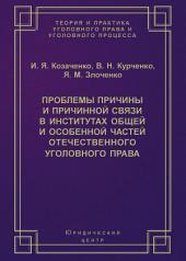 Проблемы причины и причинной связи в институтах Общей и Особенной частей отечественного уголовного права