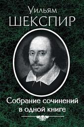 Уильям Шекспир. Собрание сочинений в одной книге