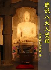 佛说八大人觉经原文及白话译_經文彩字 (后汉沙门安世高 译)