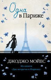 """Одна в Париже: из книги """"Две встречи в Париже"""""""