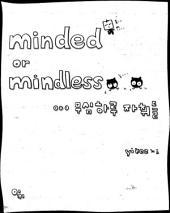 MINDED OR MINDLESS ... 무심하루 자취들