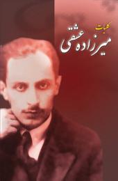 کليات ميرزادۀ عشقى: Kolleyat Mosavar Eshghei