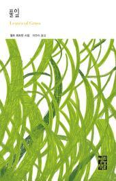 풀잎: 열린책들 세계문학 167