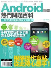Android熱門問題百科: 一定會遇到的疑難狀況全攻略
