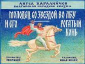 Молодец со звездой во лбу и его рогатый конь. Часть 1 (Диафильм)