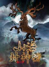 (繁)盤古大神 《卷五》: 山海封神榜 第二部 / Traditional Chinese Edition