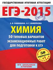ЕГЭ-2015. Химия. 50 типовых вариантов экзаменационных работ для подготовки к ЕГЭ. 11 класс