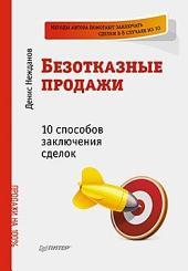 Безотказные продажи: 10 способов заключения сделок
