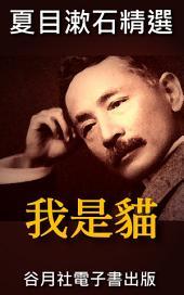 我是貓: 日本小說家大賞