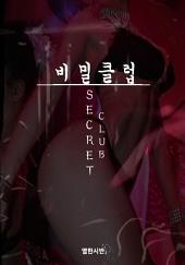 [세트] 비밀클럽