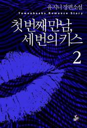 첫 번째 만남, 세 번의 키스 2 (완결)