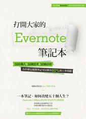 打開大家的 Evernote 筆記本: 50位職人x 50種思考x 50個活用,為什麼這樣做筆記可以解決80%的工作問題