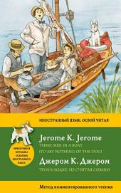 Трое в лодке, не считая собаки / Three Men in a Boat (To Say Nothing of the Dog). Метод комментированного чтения