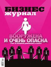 Бизнес-журнал, 2010/11: Москва