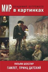 Мир в картинках. Уильям Шекспир. Гамлет, принц Датский.
