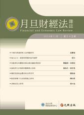 月旦財經法雜誌第35期
