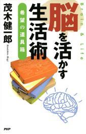 脳を活かす生活術: 希望の道具箱